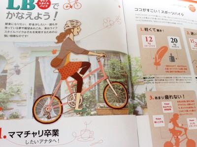 ライフスタイルバイクカタログ