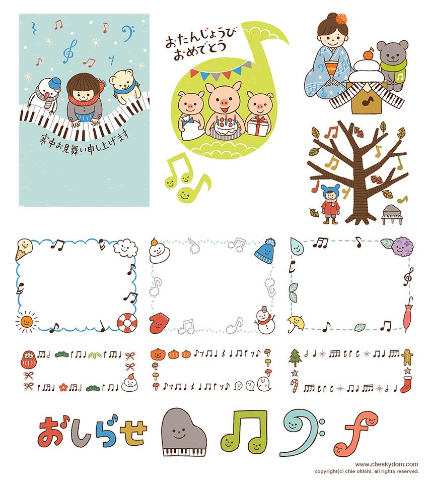 ピアノの先生のためのイラスト集