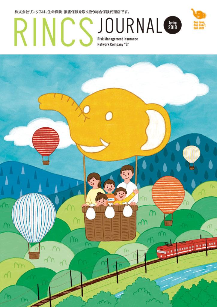 気球に乗る家族