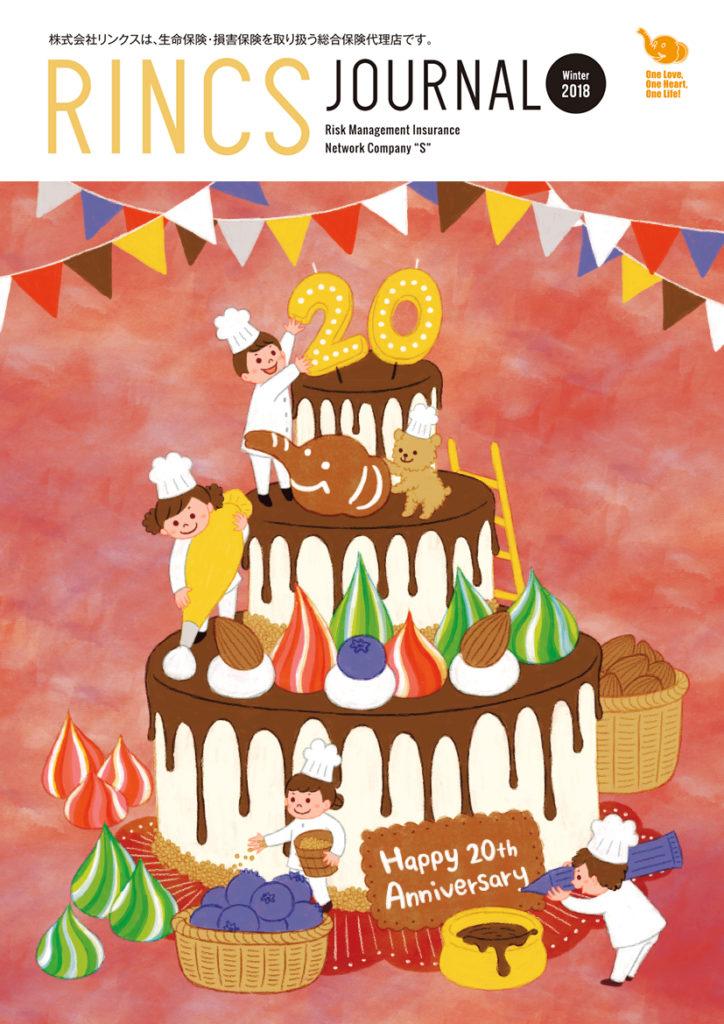 20周年のお祝いのケーキを作る子供達