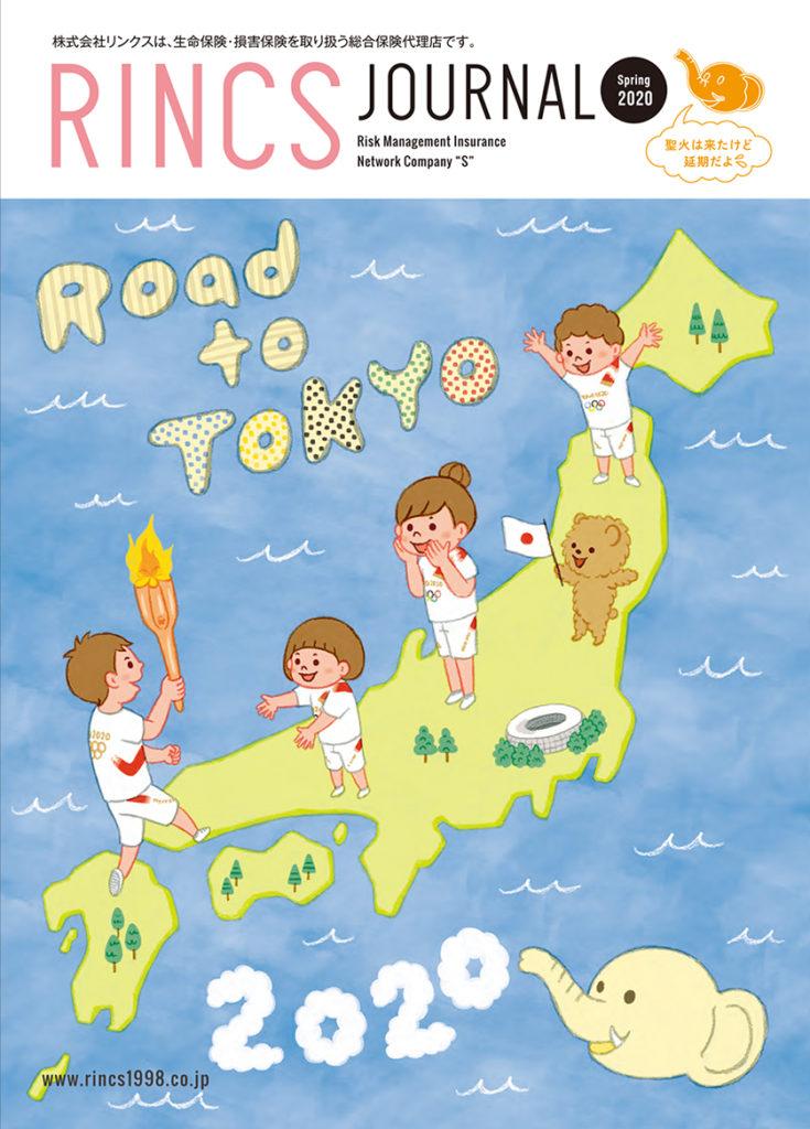 東京オリンピック会場まで聖火リレーをするキャラクターたち(製作時はまさかこんな事態になるとは…)