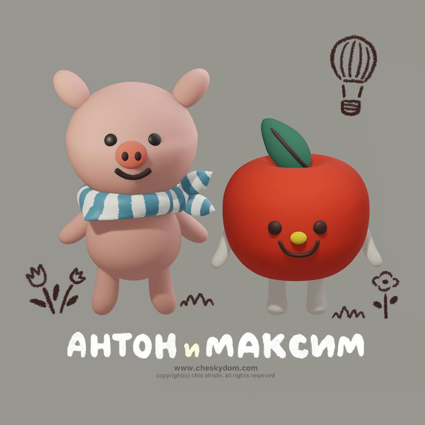 3Dキャラクター:アントンとマクシム
