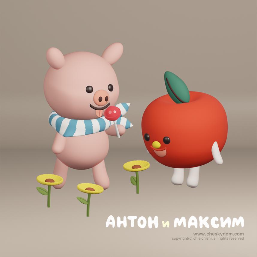 3Dキャラクター:ロリポップを食べるアントンと花を愛でるマクシム