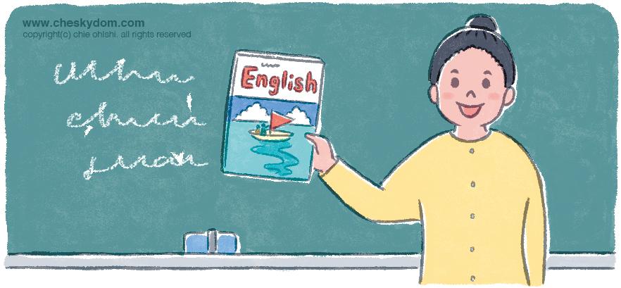 英語教師イラスト