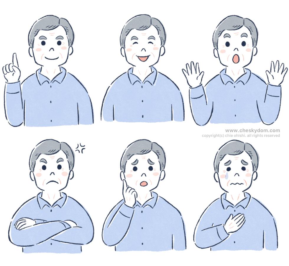 年配の男性の色々な表情のイラスト