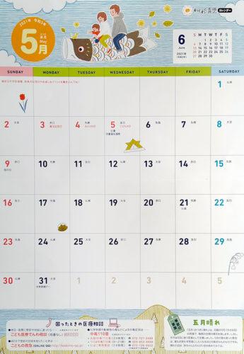 5月のカレンダー-こいのぼりに家族で乗っているファンタジーなイラスト-青空