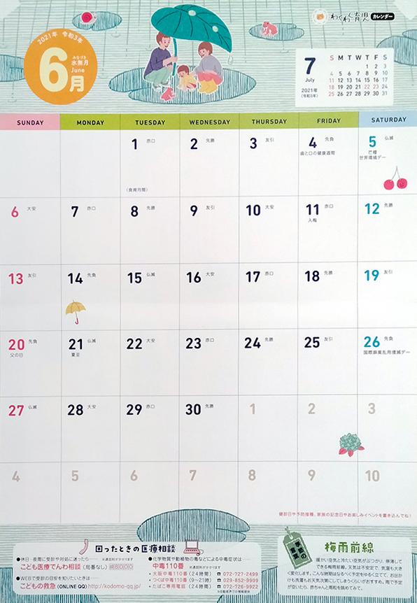 6月のカレンダー-蓮の葉の上に家族で乗っているファンタジーなイラスト