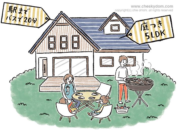 駅から離れた場所にある家でバーベキューをする家族のイラスト