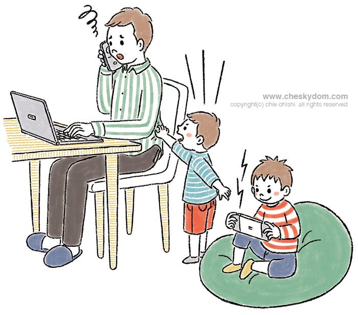 リモートワークするお父さんの横で騒ぐ子供達のイラスト