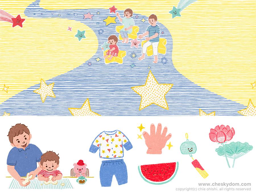 天の川を星に乗って下る家族のイラスト、小麦粘土で遊ぶ親子のイラストなど