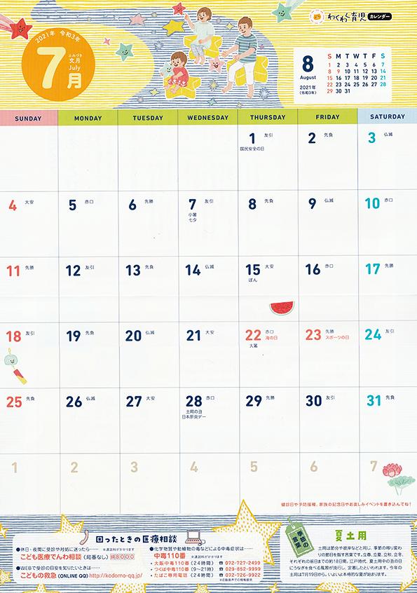 7月号カレンダー